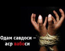 http://www.bukhari.uz/index.php?option=com_content&view=article&id=2646:asrvabosi&catid=31&Itemid=406&lang=uz…