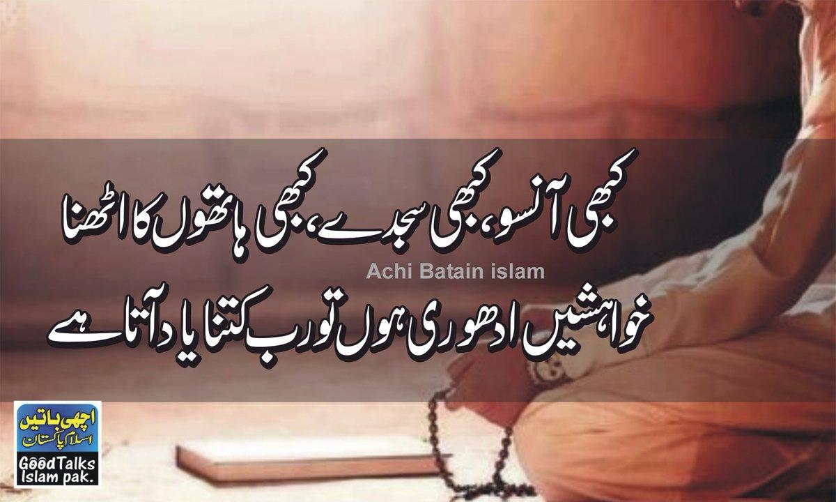 Achi batain Islam (@Achibatainislam) | Twitter