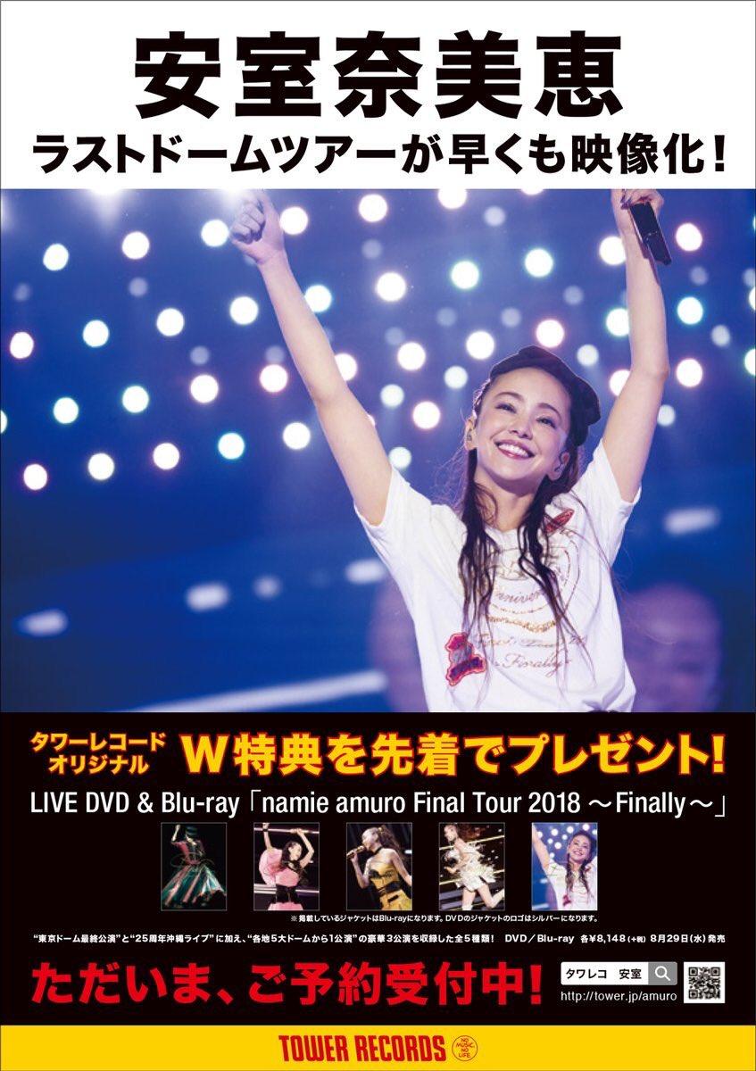 namie amuro Final Tour 2018 ~Finally~に関する画像1