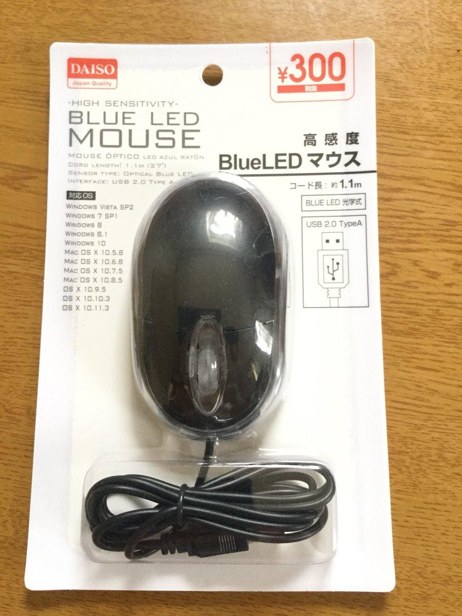 test ツイッターメディア - #ダイソー で、 #パソコン の #マウス 買いました。 すごいよね、300円だよ。  接続して動かすと、マウス本体が青く光ってます。   #スクロールホイール は固めの素材なので、乾燥肌の私にはちょっとグリップしにくいけど、普通に使えそうです。   #BlueLED   #DAISO  #100均  #100円均一 https://t.co/iKLMnmJyRL