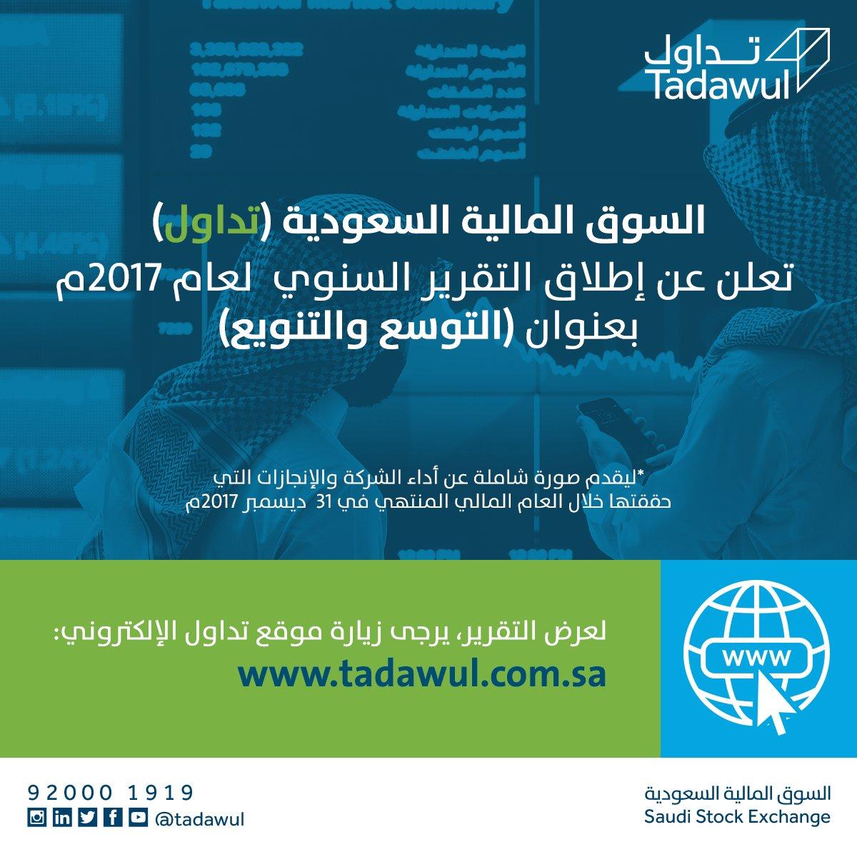 7ac706d12 Tadawul | تداول on Twitter: