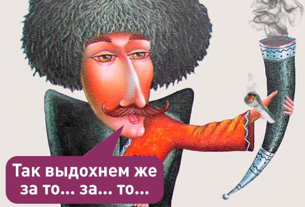 Поздравление от грузина смешное