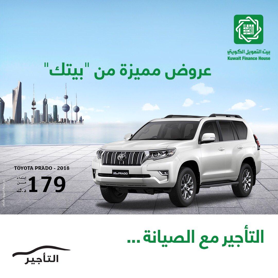 Kuwait Finance House On Twitter عروض التأجير التشغيلي على سيارات