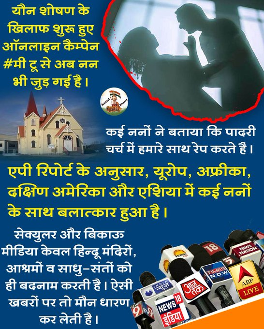 @Sanju_Hints @FortuneMagazine Time has come to expose the Misdeeds of Pastors Abusing sexually many women n children A Welcomed Move of many Nuns, who have joined the #MeToo movement against those Pastors #ImmoralActsInChurches Photo