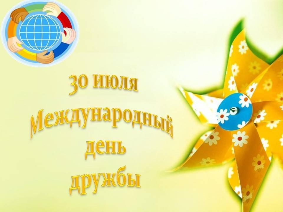 Заставки компьютер, 30 июля международный день дружбы картинки поздравления