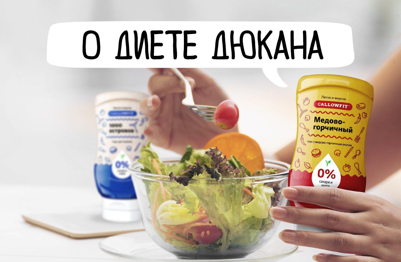 Блог Похудения На Дюкане. Правила похудения на диете Дюкана, отзывы и результаты худеющих