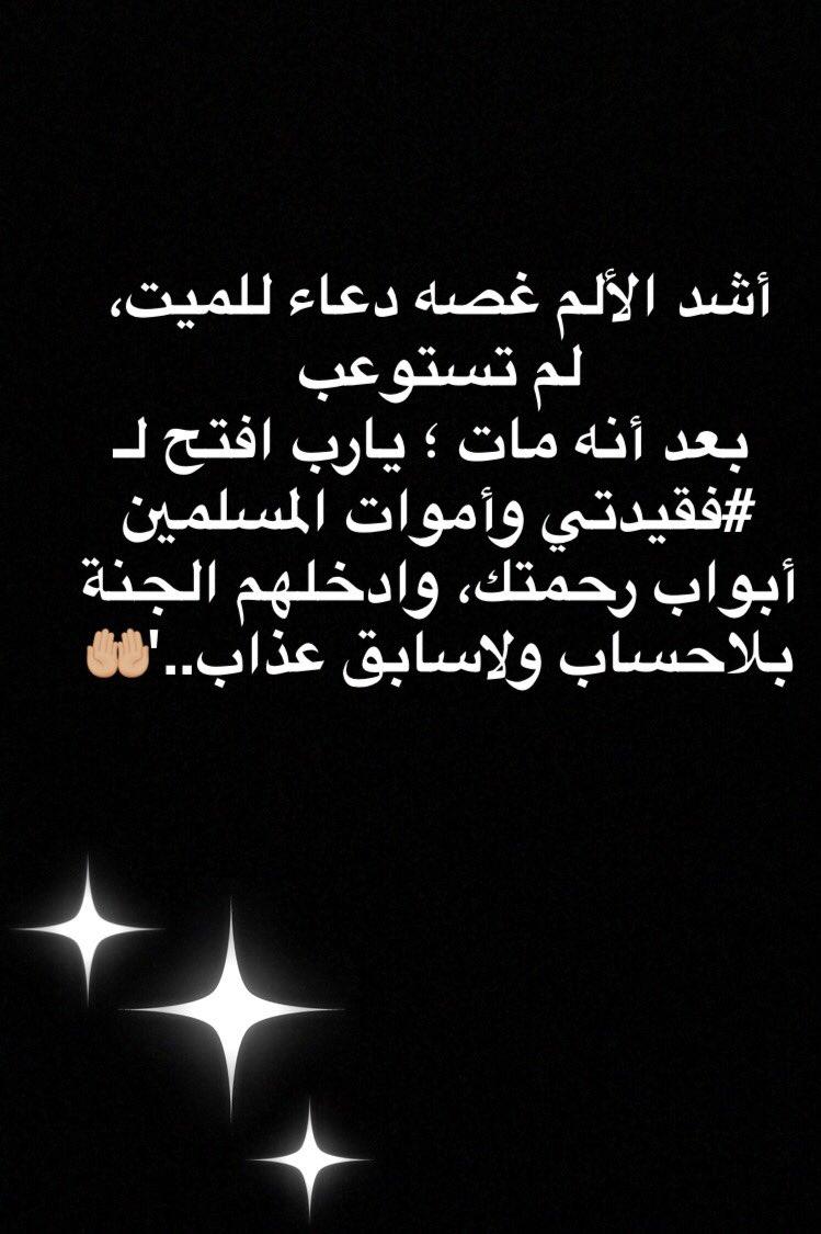 آلغ افري هه 𓄰 A Twitter أشد الألم غصه دعاء للميت لم