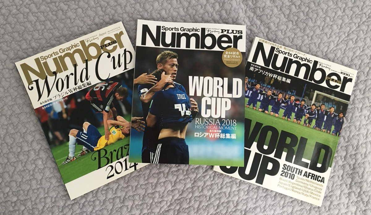 Number PLUS 永久保存版 ロシアW杯総集編 RUSSIA 2018 HISTORICAL MOMENT に関する画像6
