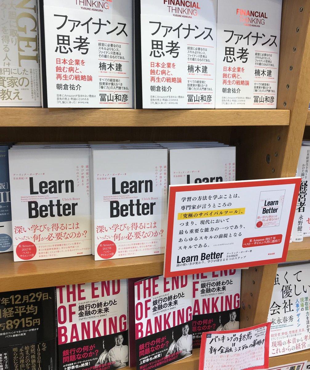 Learn Better――頭の使い方が変わり、学びが深まる6つのステップに関する画像16