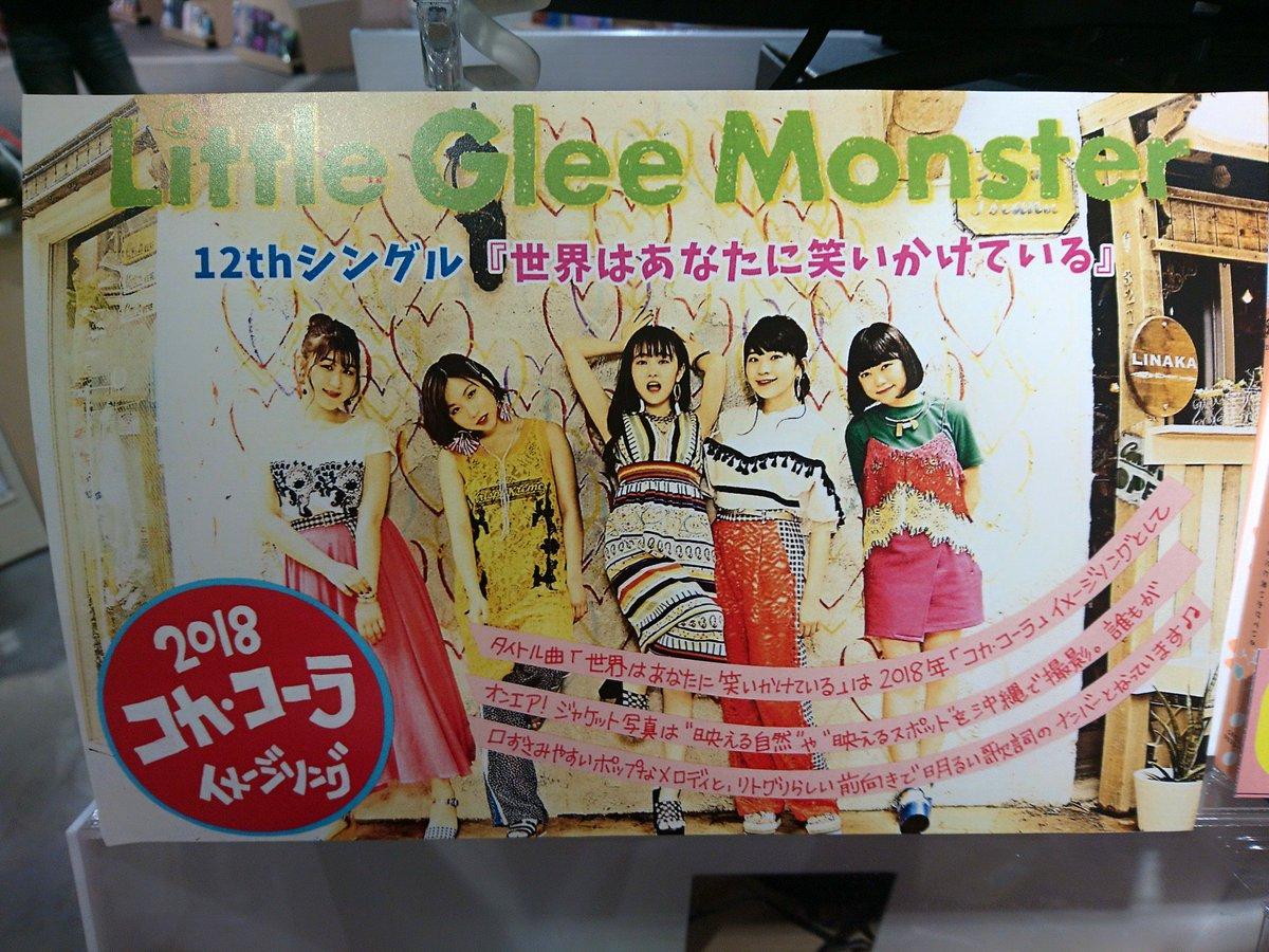 Hmv Books Hakata On Twitter Little Glee Monster 世界は
