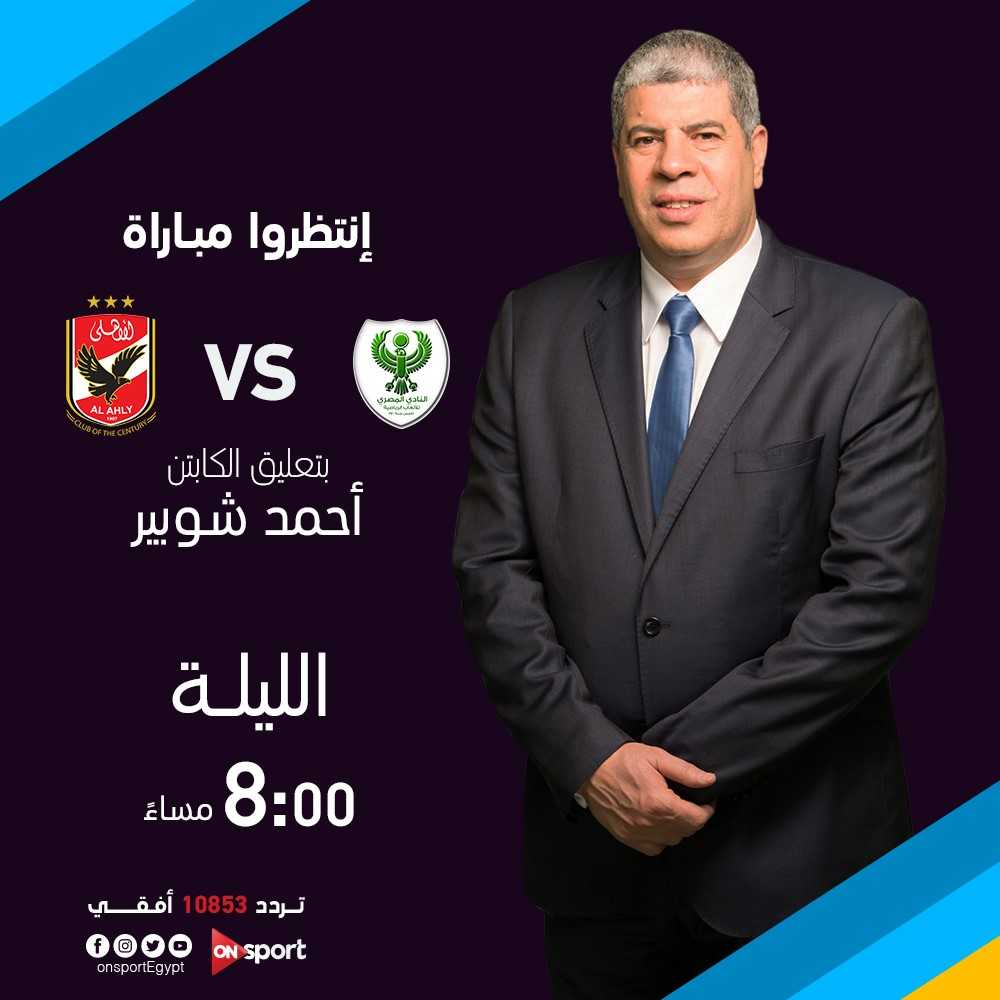 احدث تردد قناة اون سبورت الرياضية الجديد وOn Sport 2 مباشر على النايل سات - لمشاهدة مباراة الأهلي والمصري في الدوري المصري 2019 2 4/8/2018 - 7:30 م