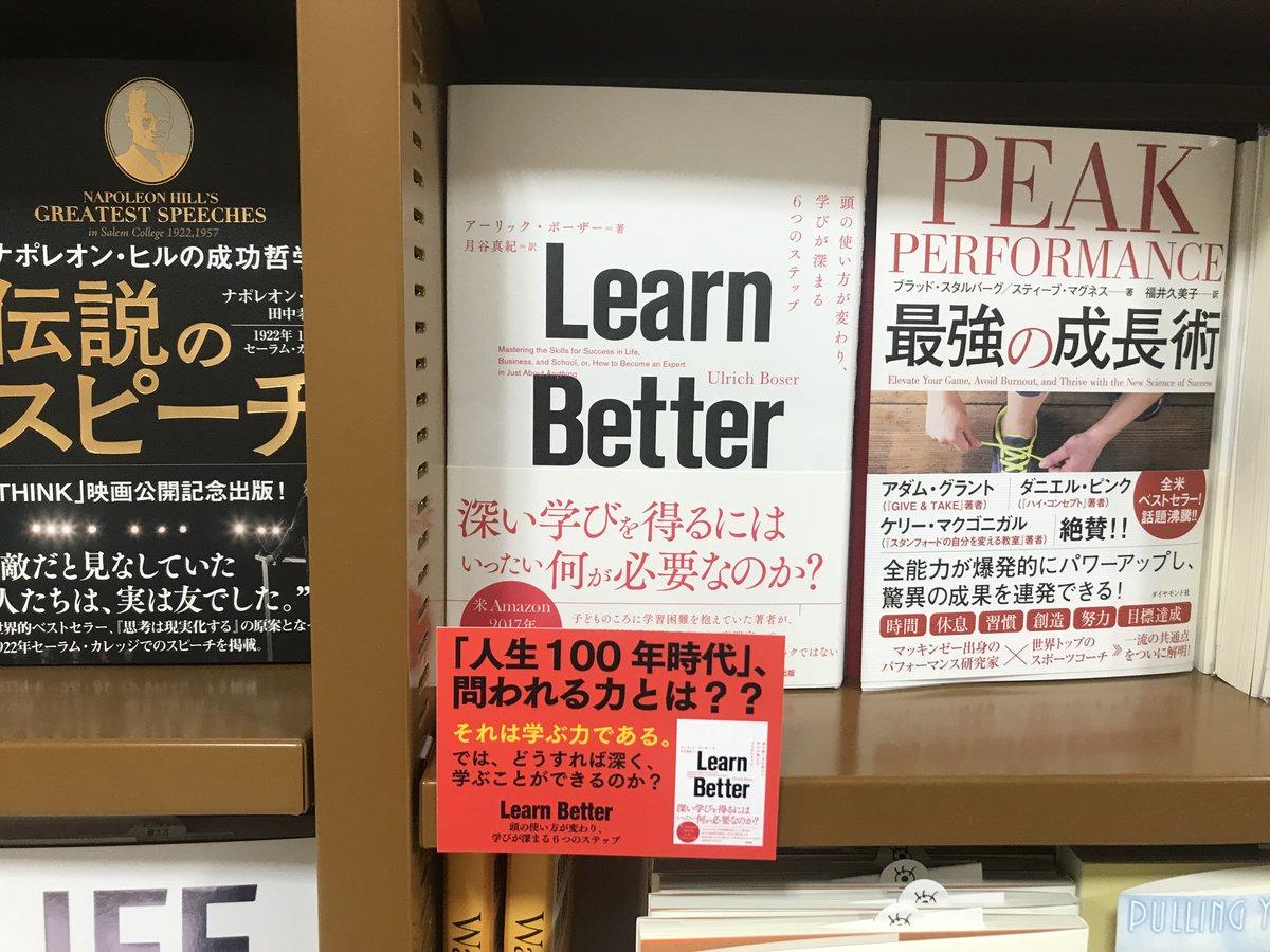 Learn Better――頭の使い方が変わり、学びが深まる6つのステップに関する画像10