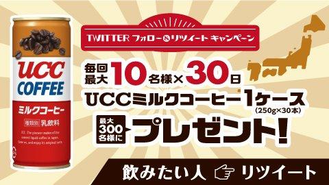 UCC上島珈琲さんの投稿画像