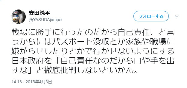 スクランブルで安田氏が日本国籍なのかの証明や韓国旅券所持歴を妻に取材しただろうから、乞うご期待。安田純平 ワイドスクランブル テレビ朝日pic. twitter.com/