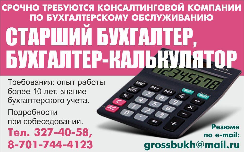Вакансии бухгалтер калькулятор минск требуется бухгалтер ооо требования