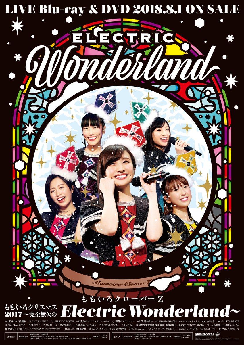 ももいろクリスマス2017~完全無欠のElectric Wonderland~LIVEに関する画像2