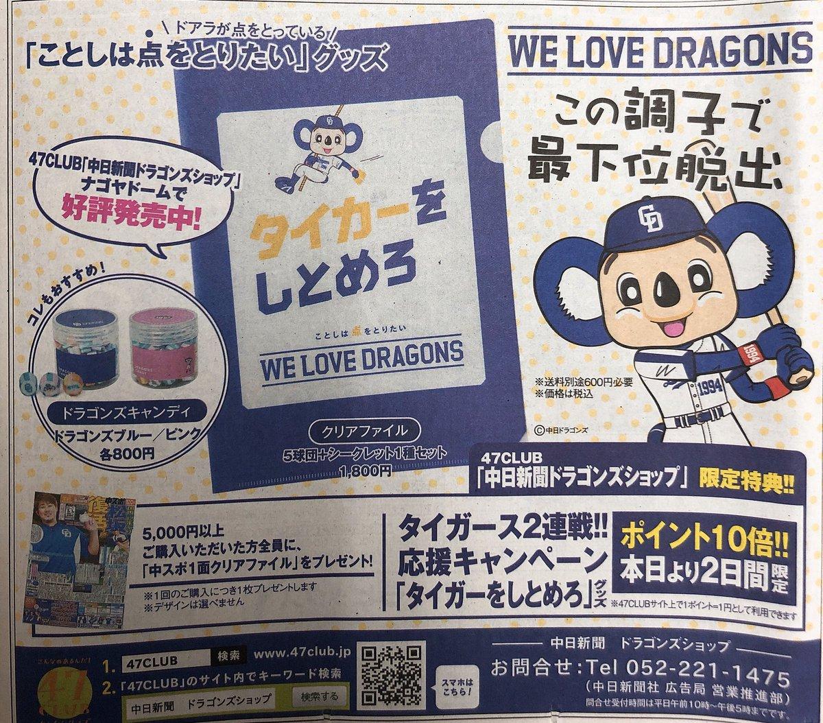 中 日 新聞 ドラゴンズ ショップ