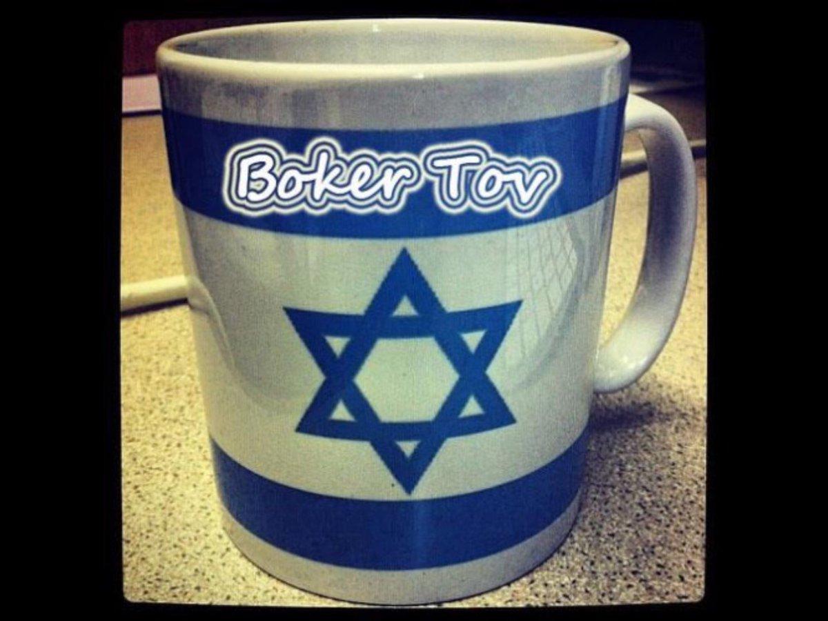 картинки доброе утро на иврите начинке технологии
