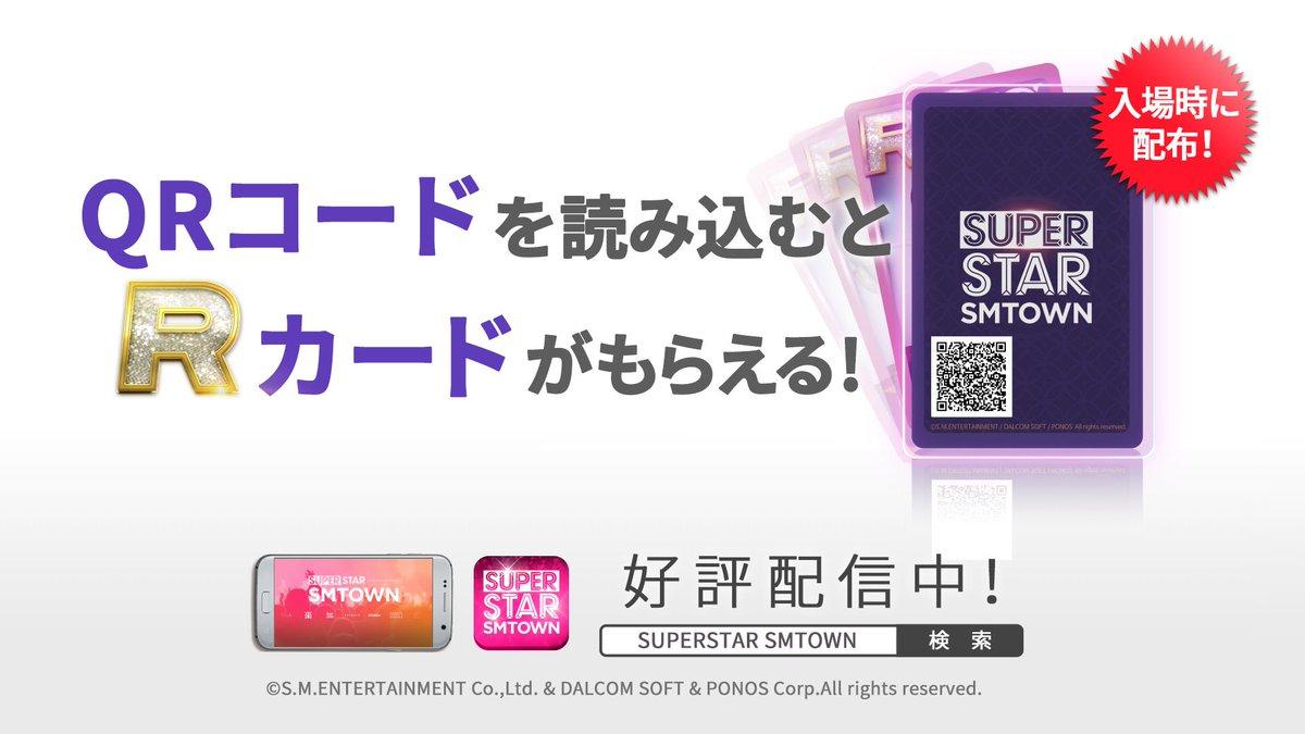 SUPERSTAR SMTOWN 公式 on Twitt...