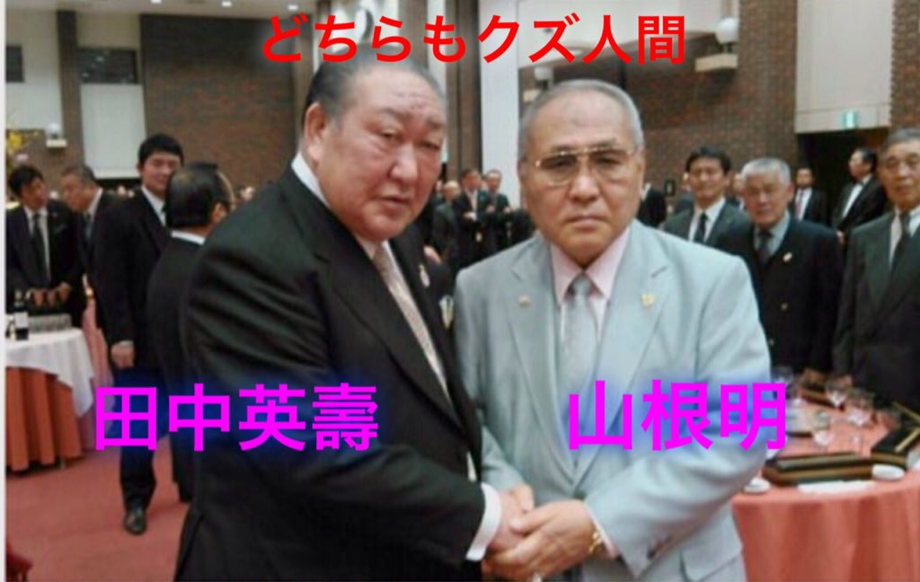 tweet : 日本ボクシング連盟山根...