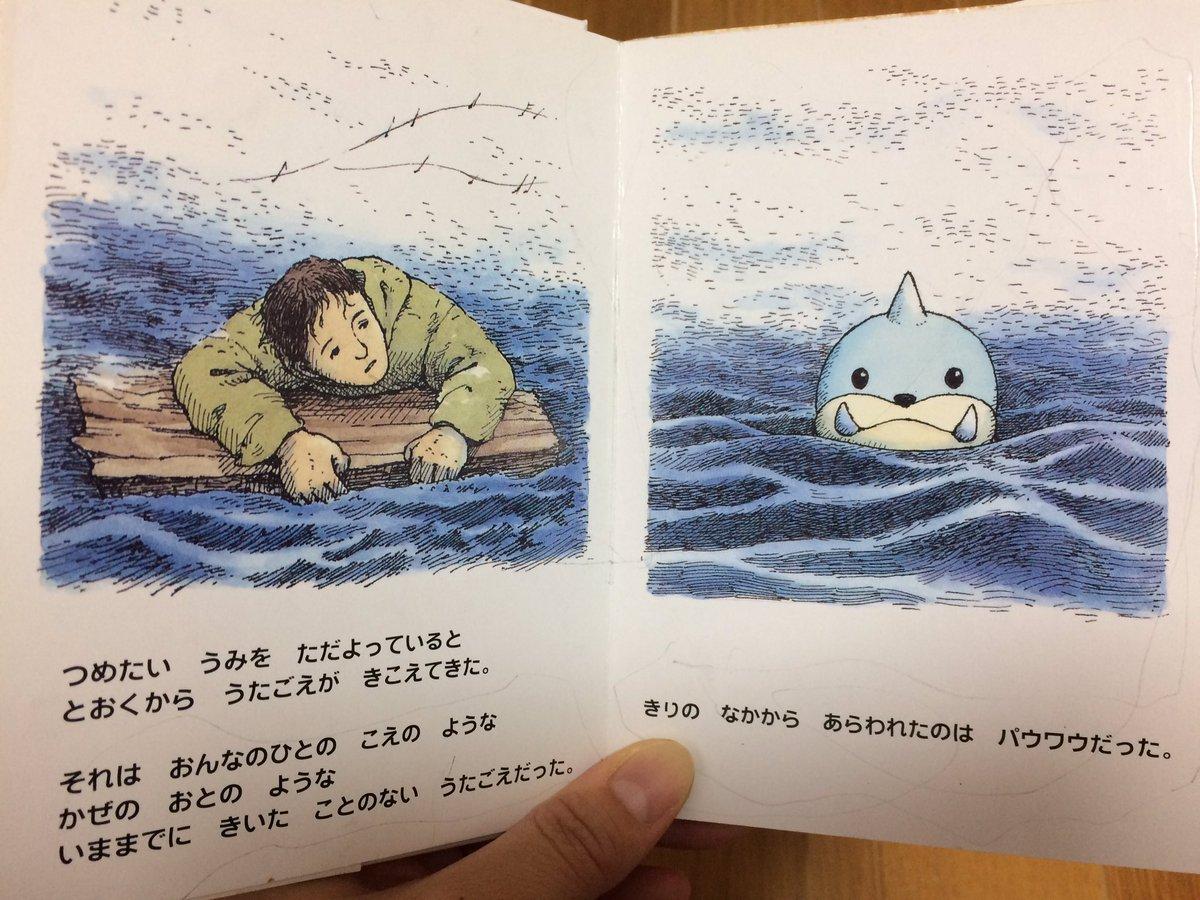 ポケモン 絵本