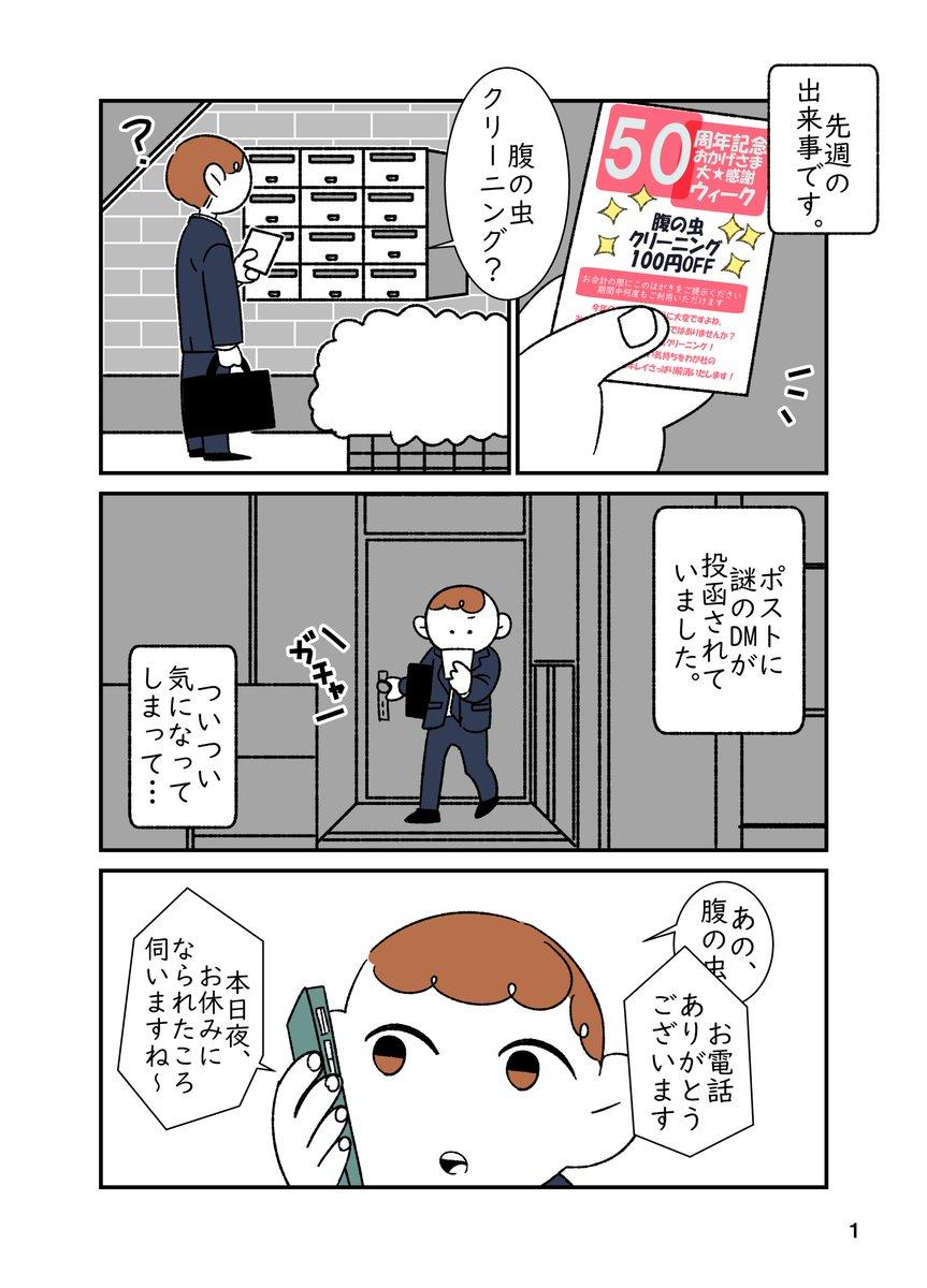"""まるかわ👽異種族妊娠エッセイ連載開始 on Twitter: """"【実録】腹の虫 ..."""