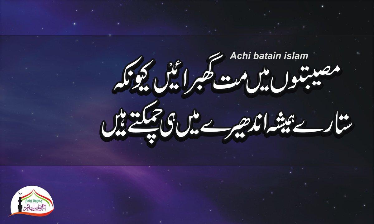 Achi batain Islam on Twitter: