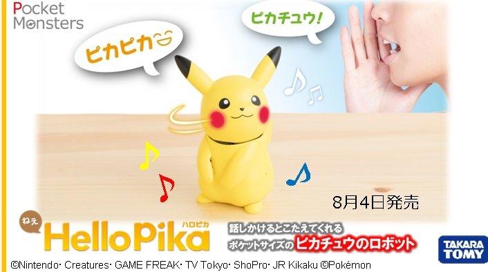 ポケットモンスター ねえ HelloPikaに関する画像1