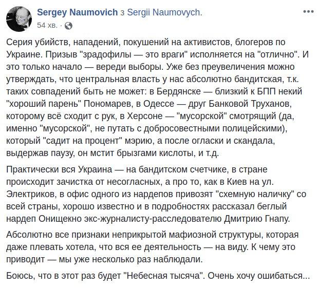 Однією з основних версій у справі про вбивство Сармата має бути замовлення олігарха Пономарьова або близьких до нього кримінальних структур, - Бутусов - Цензор.НЕТ 7331