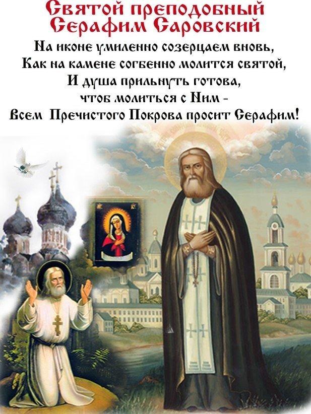 Валентин открытка, открытки 1 августа день памяти серафима саровского