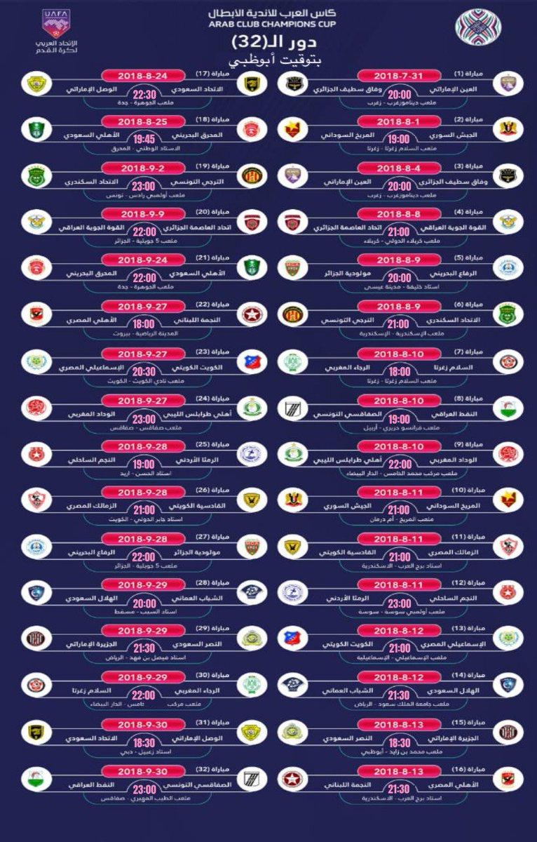 قناة أبوظبي الرياضية On Twitter جدول مباريات