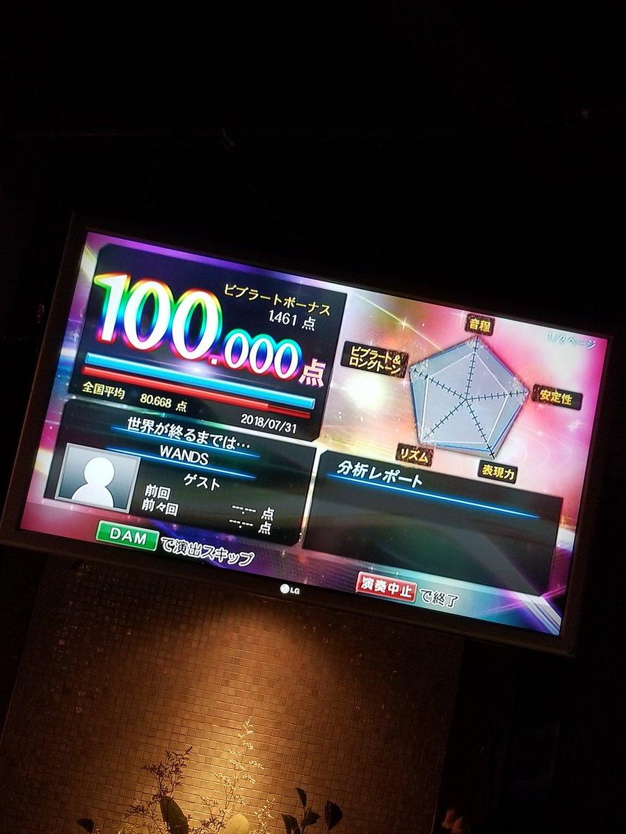 カラオケ 100 点 おじさん