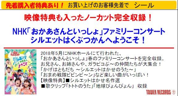 NHK おかあさんといっしょファミリーコンサート シルエットはくぶつかんへようこそ!に関する画像11