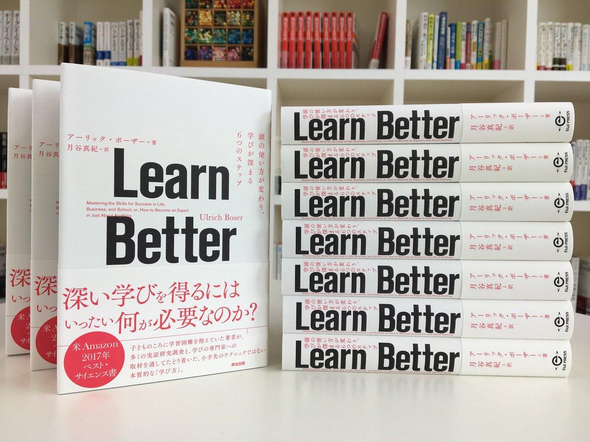 Learn Better――頭の使い方が変わり、学びが深まる6つのステップに関する画像14