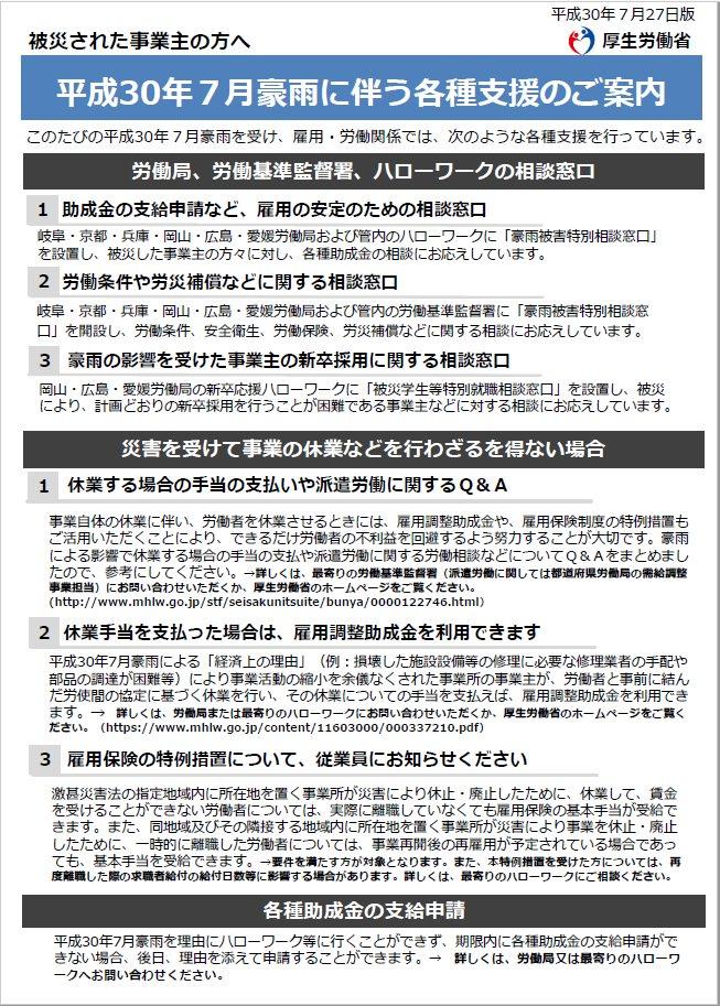 監督 広島 署 中央 労働 基準