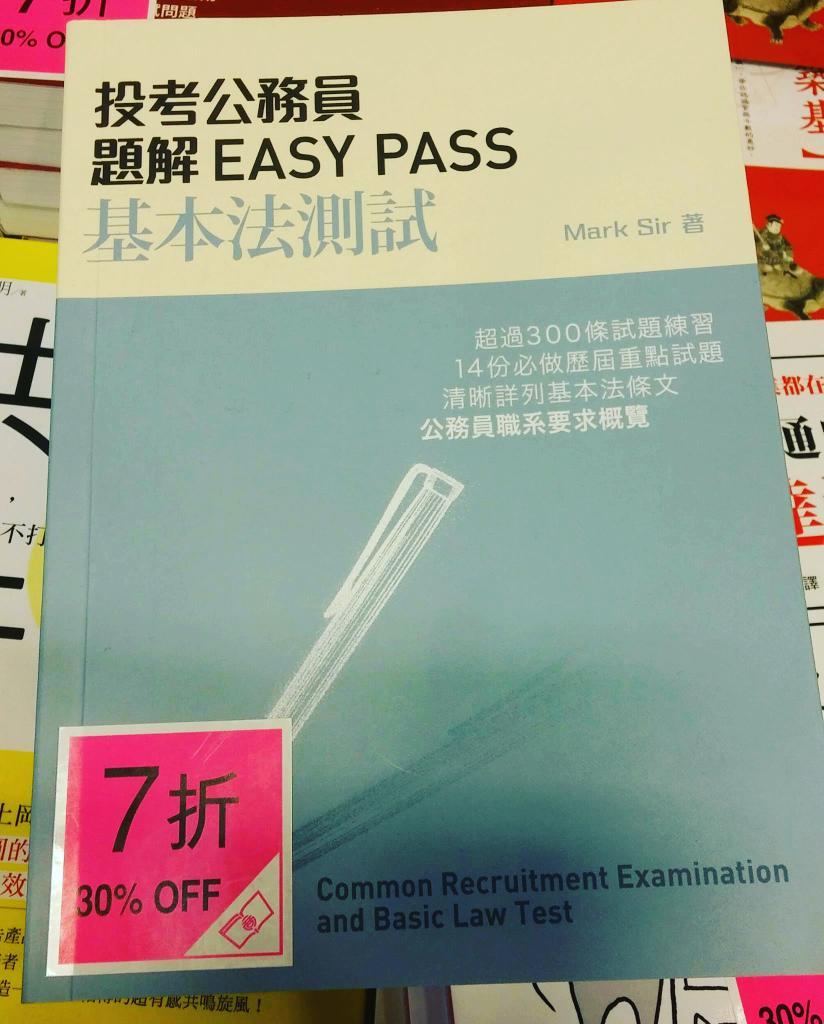 唔撚係呀!「基本法CRE」都要操練?  其實呢個都係華人既民族性,每年SAT,中國實有幾個極高分,但低能既考生。佢地死記硬背狂操練習,只係純粹hit中呢類考試既特點而已。  https://medium.com/@westricego/%E6%9B%B8%E5%B1%95-%E5%94%94%E6%92%9A%E4%BF%82%E5%91%80-%E5%9F%BA%E6%9C%AC%E6%B3%95cre-%E9%83%BD%E8%A6%81%E6%93%8D%E7%B7%B4-b641c4dcc885…  #西米Go短評 #WestRiceGoo #西米Goo #書展 #CRE #基本法 #基本法測試 #操練 #公務員