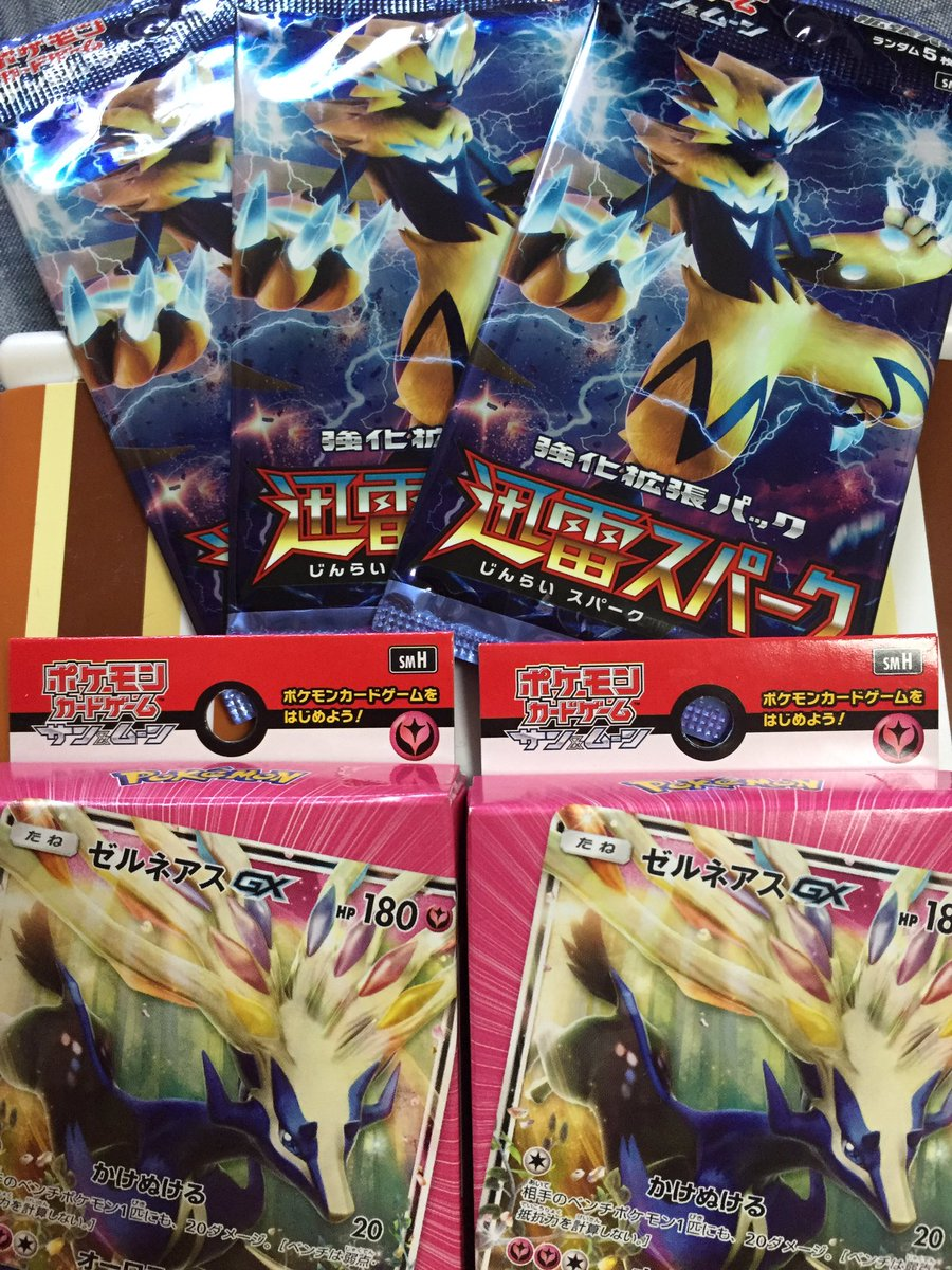 ポケモンカードゲーム サン&ムーン 強化拡張パック迅雷スパークに関する画像4