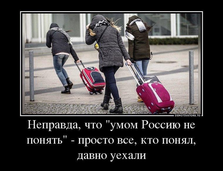 Ржачные картинки умом россию не понять