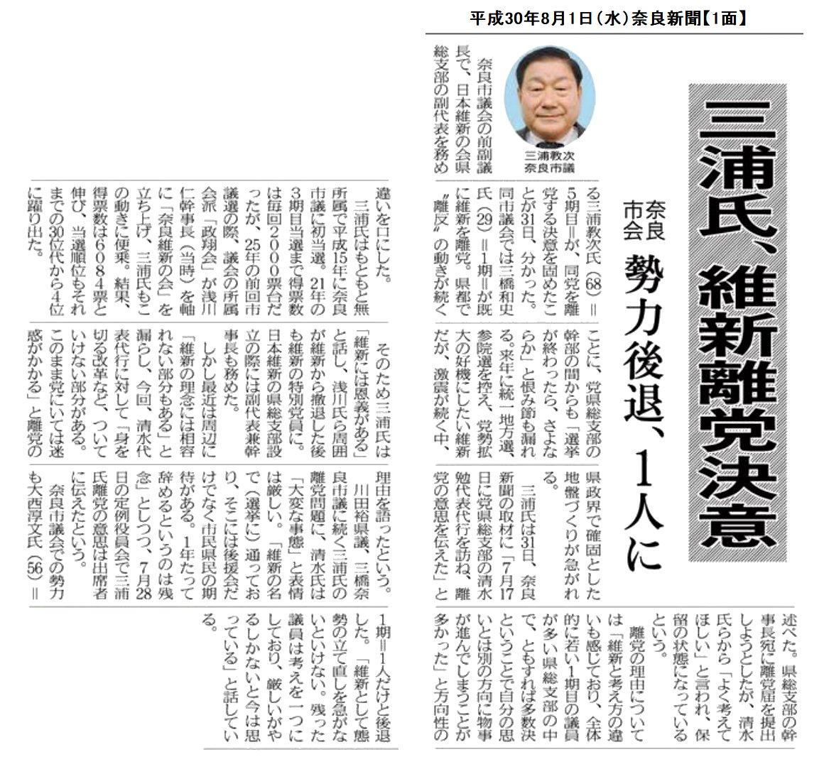 【#維新・奈良県総支部】三浦さんが離党を表明か。特に驚きはないが「市民のために働かない維新なら所属の意味が無い」との言葉が耳に残る。改革にも積極的で三橋君など伸び伸びと行動させ、活躍にいつも目を細めていた印象がある。現執行部への…