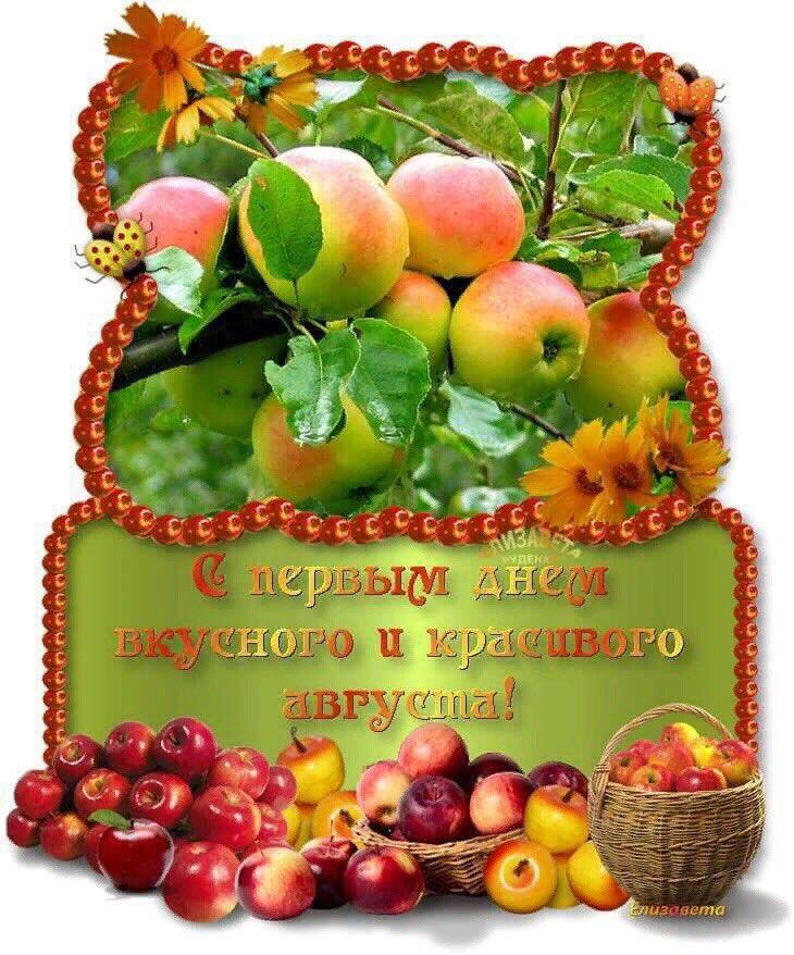 Христос, красивые открытки с августом
