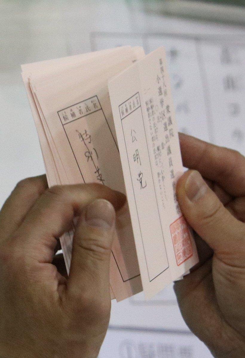 #fujitv #tvtokyo #tokyomx #読売新聞 #朝日新聞 #毎日新聞 「特別出張所」と書こうとしていました。 期日前投票所ですが、 選挙の意味も分からない者を期日前投票を狙って動員していた強い状況証拠です。