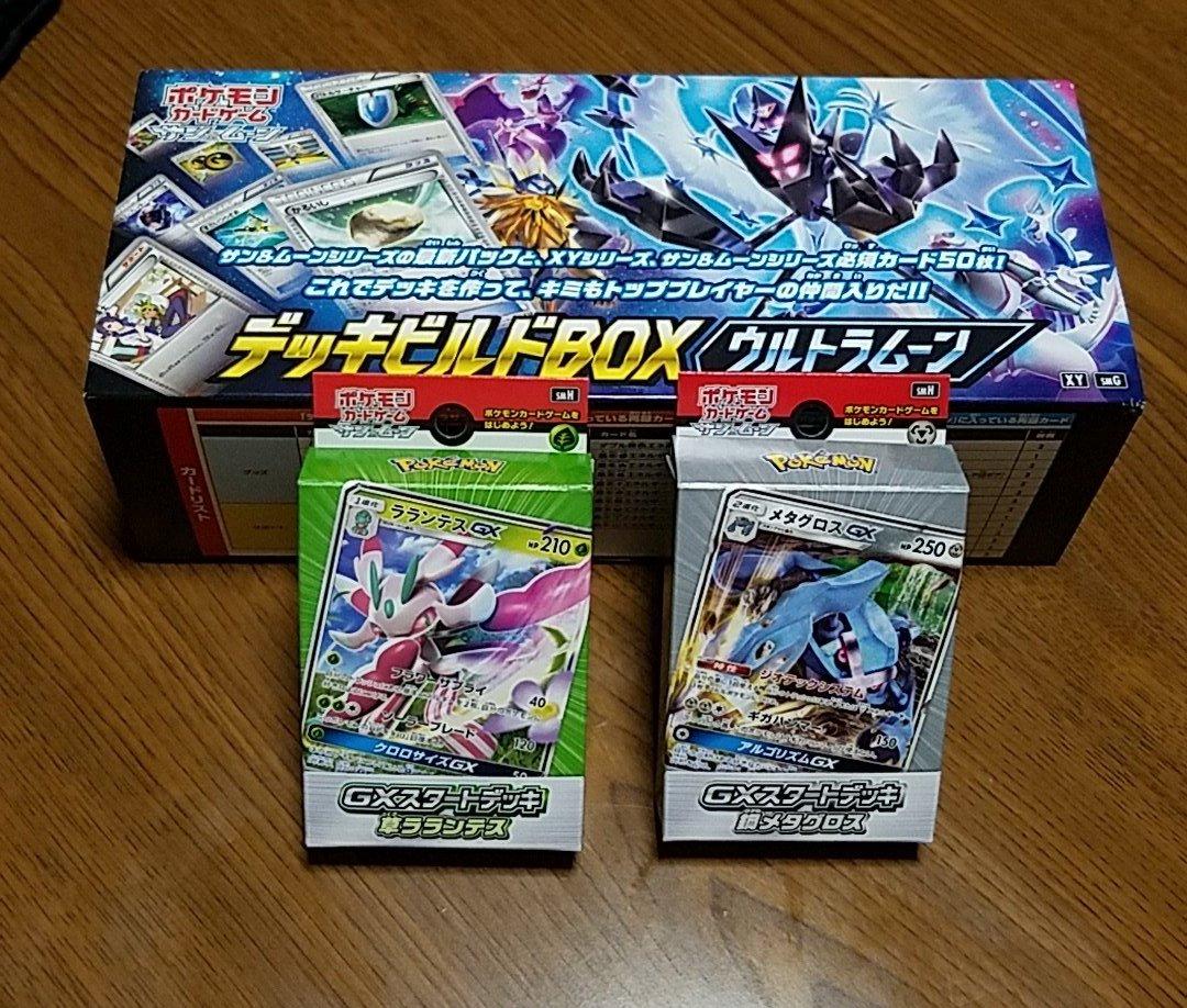ポケモンカードゲーム サン&ムーンGXスタートデッキ メタグロスに関する画像2