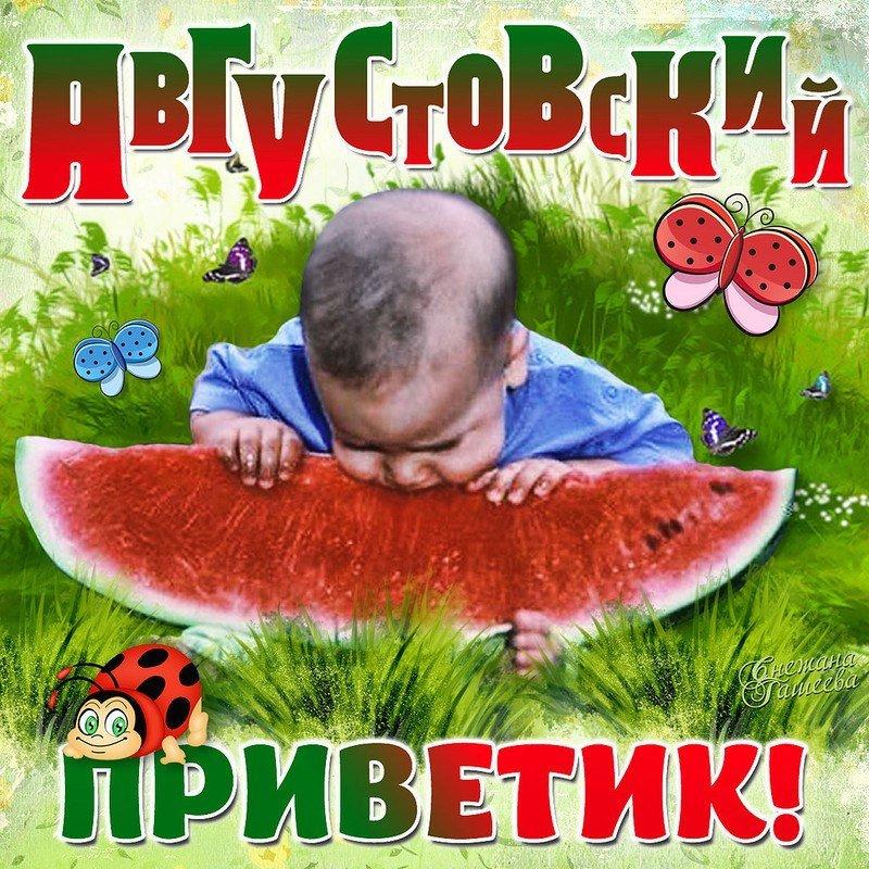 Киргизском языке, последний месяц лета картинки смешные