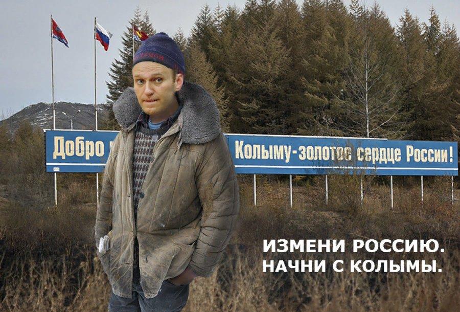 Приколы про навального картинки, картинки для