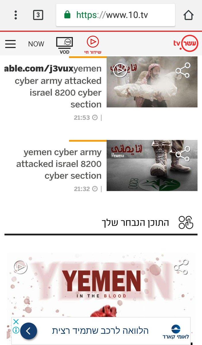 Yemen cyber army