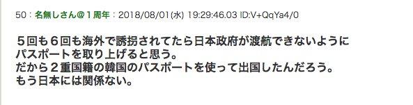 【日本、関係なくね?】日本のパスポートじゃシリアに入国できないので韓国のパスポート使ったんじゃないかって話もネットで見かけたし。韓国政府の出番じゃないかな。https://t.co/2sFZYMpzVz 安田純平の韓国人発言を専門…