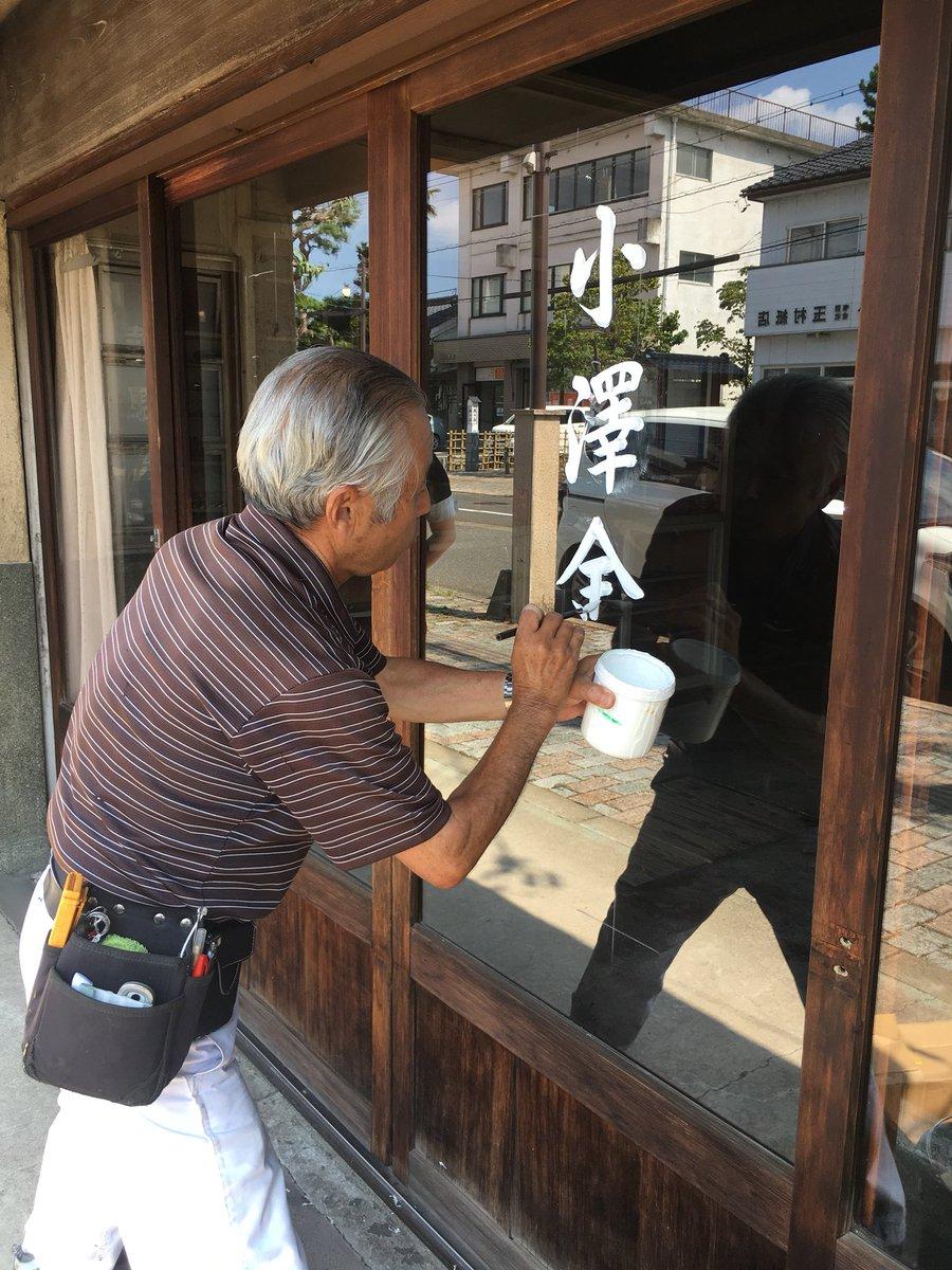 日本の職人さんは素晴らしい!!手書き看板屋さんの技術が神業だったww