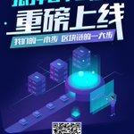 Image for the Tweet beginning: Social Lending蜂巢星球上线数字资产抵押借贷功能公告