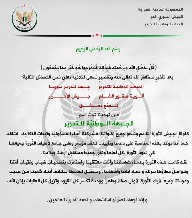 Smm Syria On Twitter Multiple Fsa Factions Including Jaysh Al