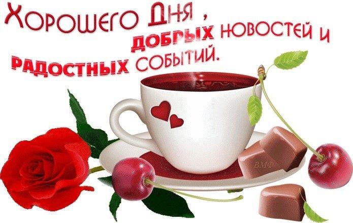 Скорбим поздравления, картинки с новым днем доброе утро